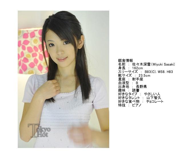 佐々木深雪 Miyuki Sasaki