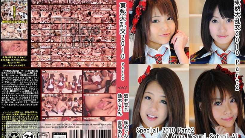 東熱大乱交2010 Part2