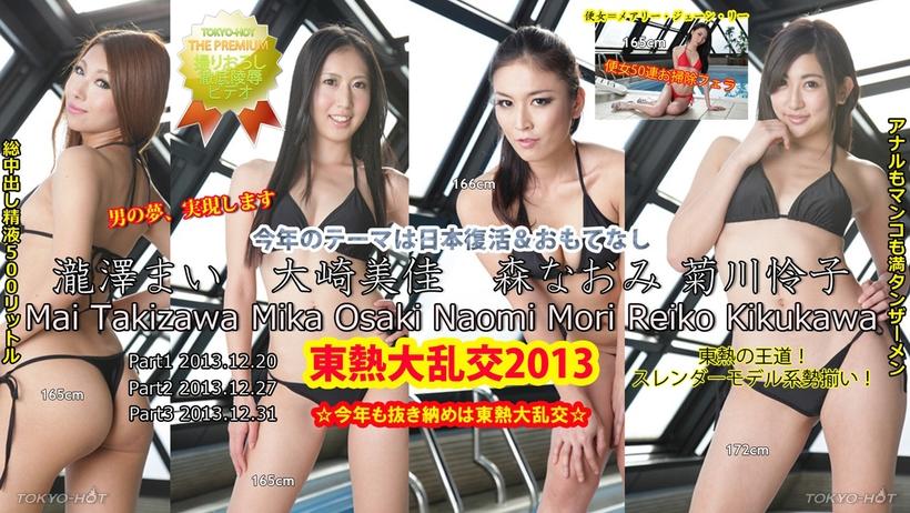 東熱大乱交2013 Part2