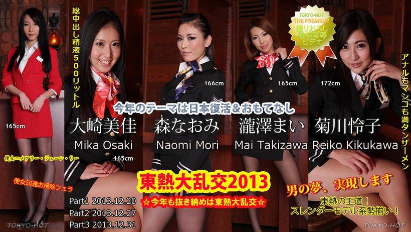 東熱大乱交2013 Part3