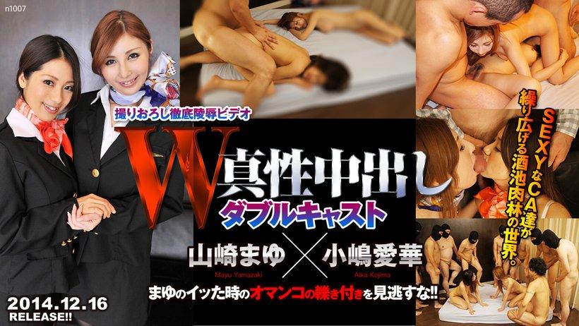 W姦山崎まゆ/小嶋愛華