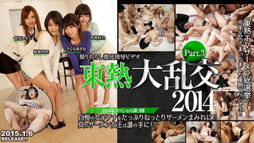 東熱大乱交2014 Part3
