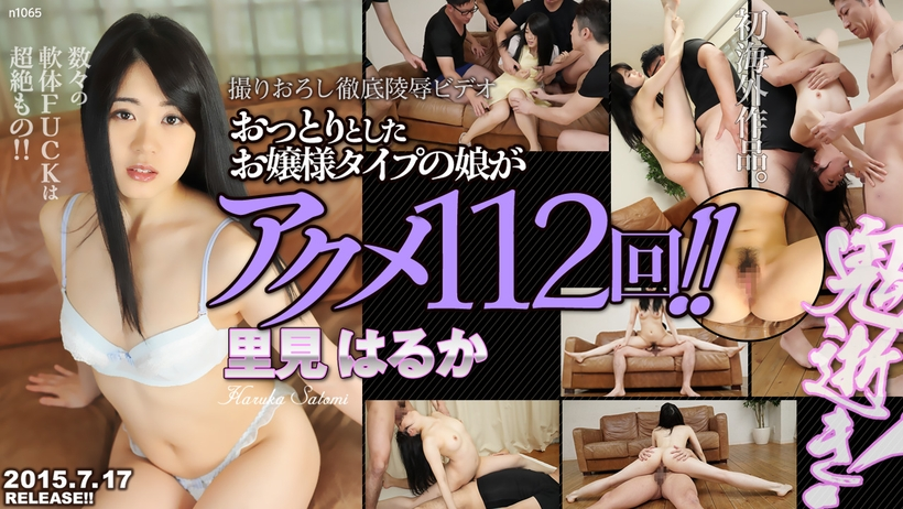 Tokyo Hot n1065 鬼逝~里見はるか