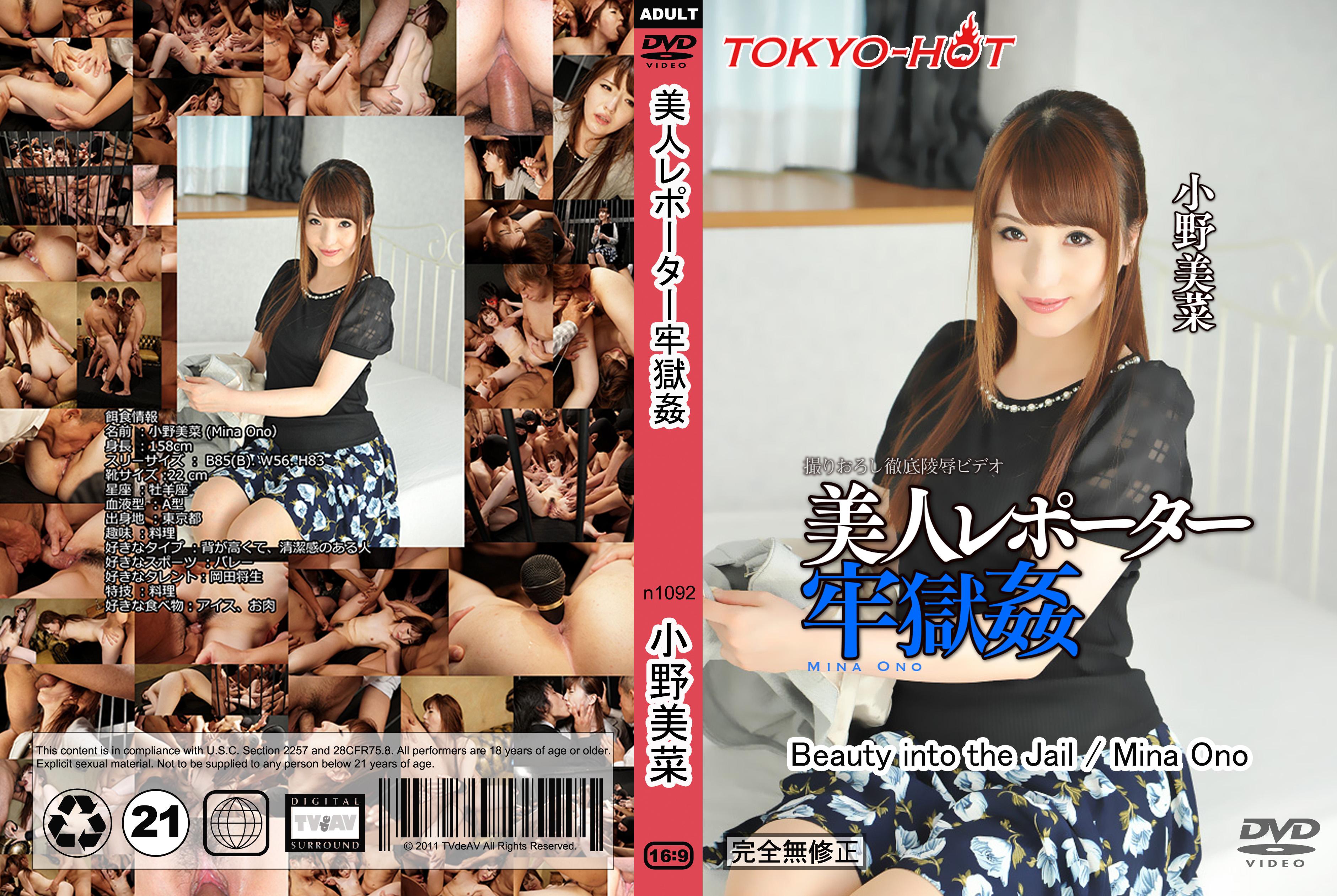 Tokyo-Hot n1092 美人レポーター牢獄姦 小野美菜