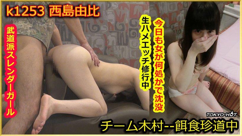 [MP4/627M] 東京熱 Tokyo-Hot-k1253 餌食牝