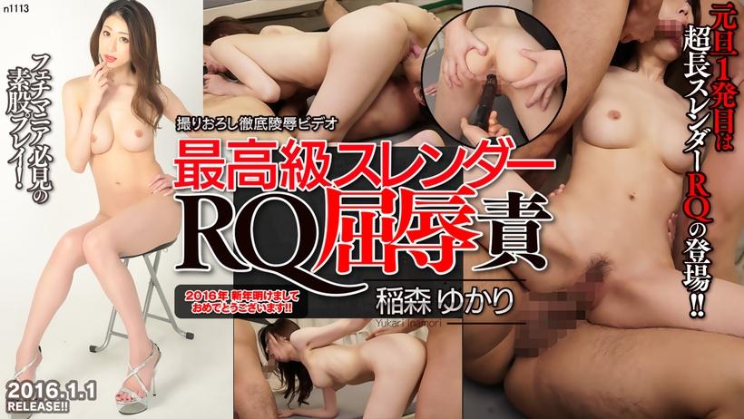Tokyo Hot n1113 最高級スレンダーRQ屈辱責~稲森ゆかり[★]