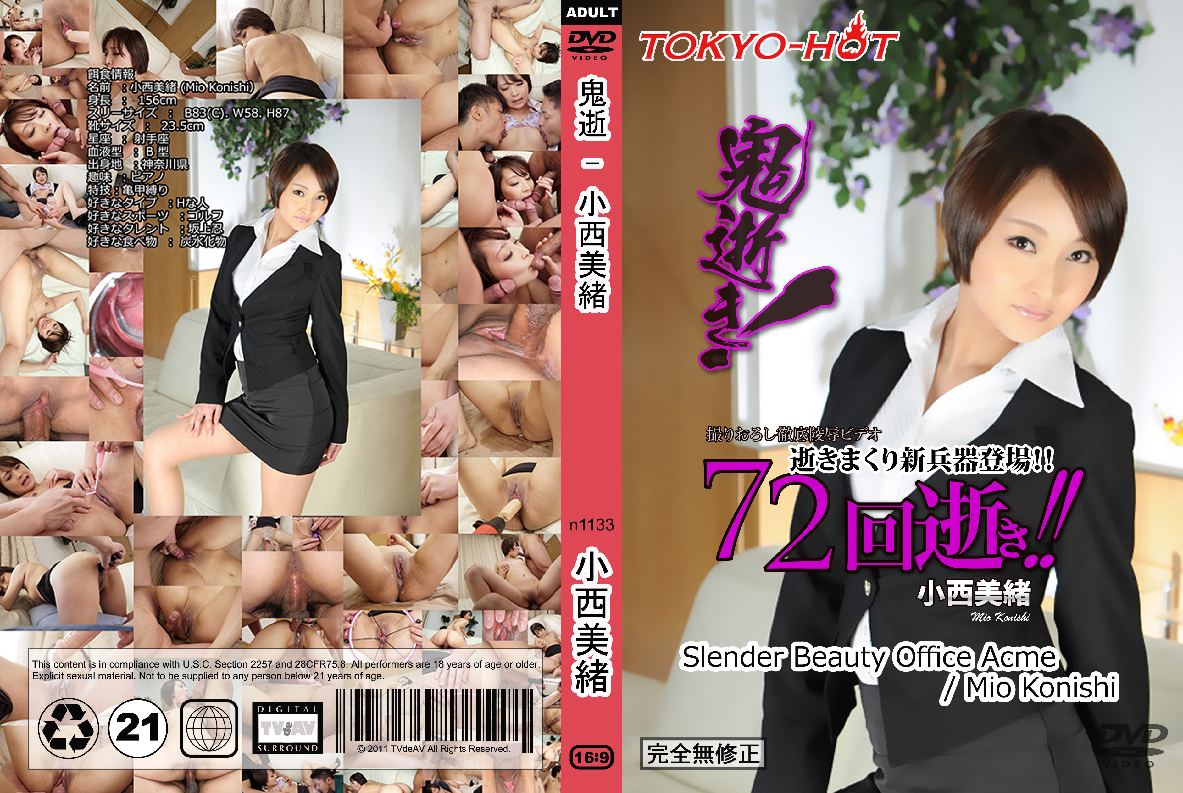 Slender Beauty Office Acme Mio Konishi