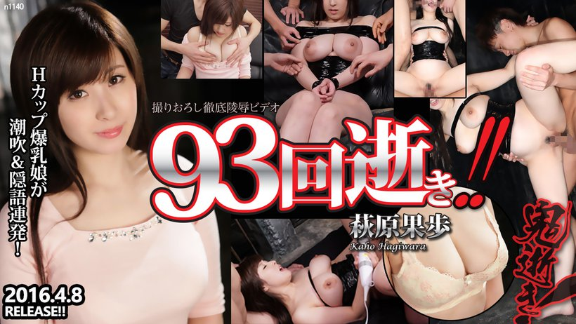 Tokyo Hot(東京熱) N1188 Slender Beauty Meat Urinal ->鬼逝萩原果歩