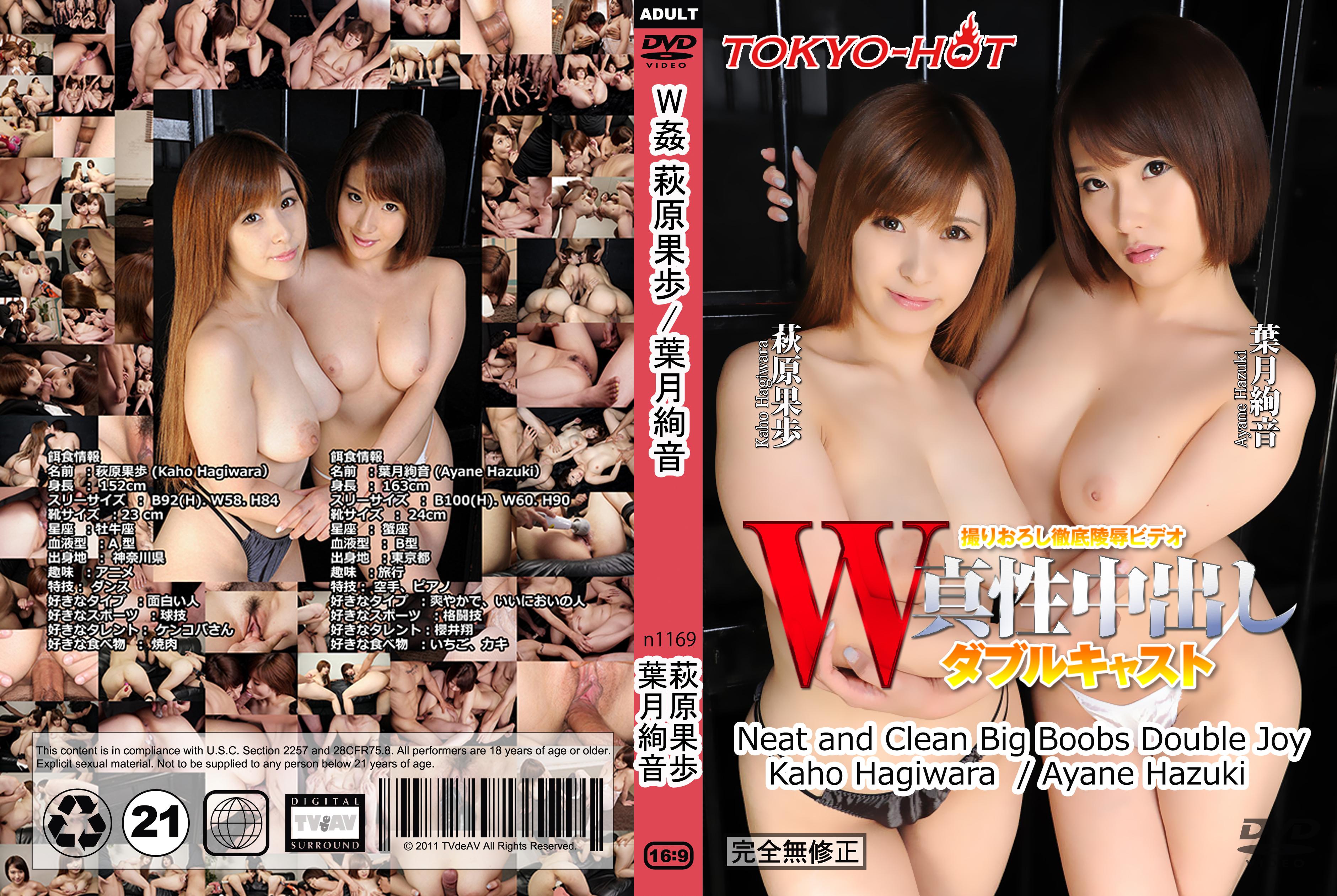 Neat and Clean Big Boobs Double Joy Kaho Hagiwara and Ayane Hazuki