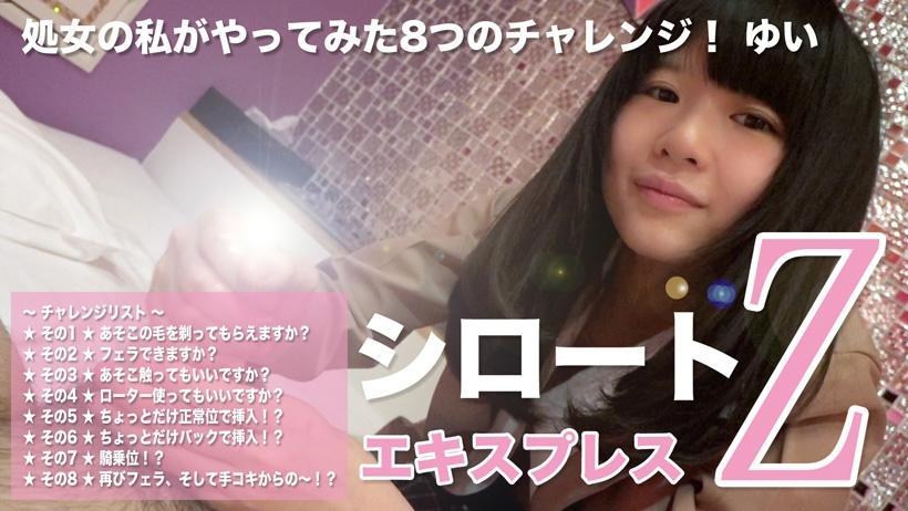 Tokyo Hot SE008 処女の私がやってみた8つジ! ゆい