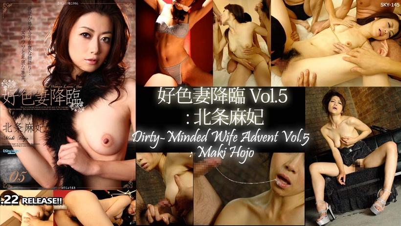 好色妻降臨 Vol.5 : 北条麻妃