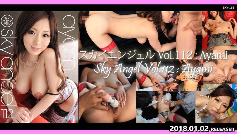 スカイエンジェル Vol.112 : Ayami