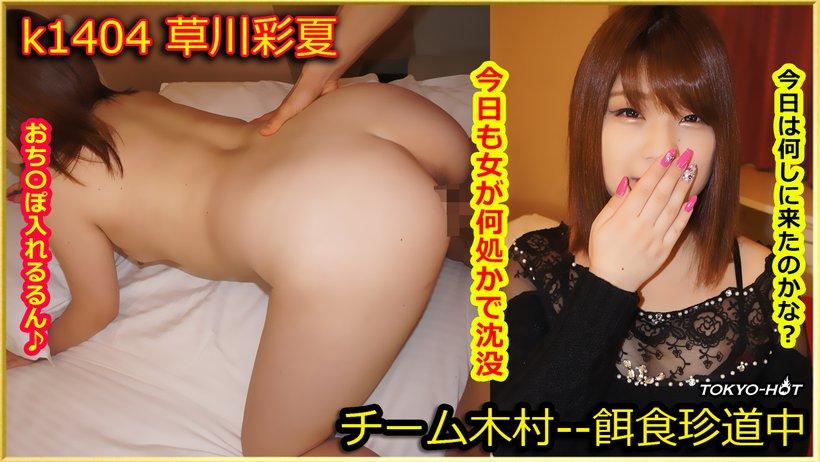 Tokyo Hot k1404 餌食牝~草川彩夏[★]