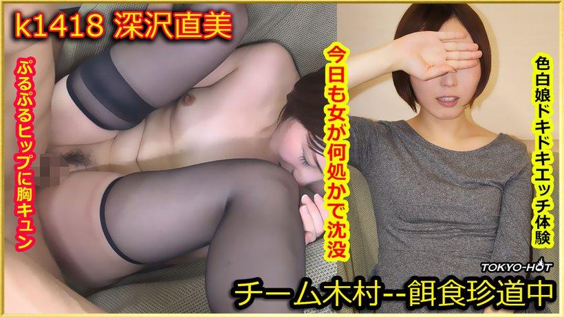 Tokyo-Hot k1418 餌食牝 -- 深沢直美[★]