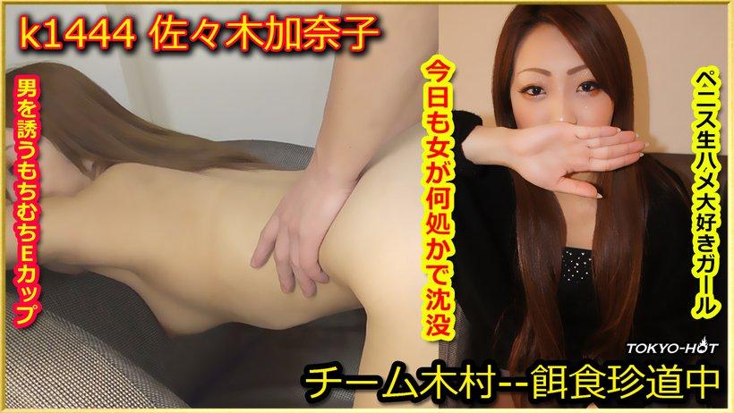 Tokyo-Hot k1444 餌食牝 -- 佐々木加奈子