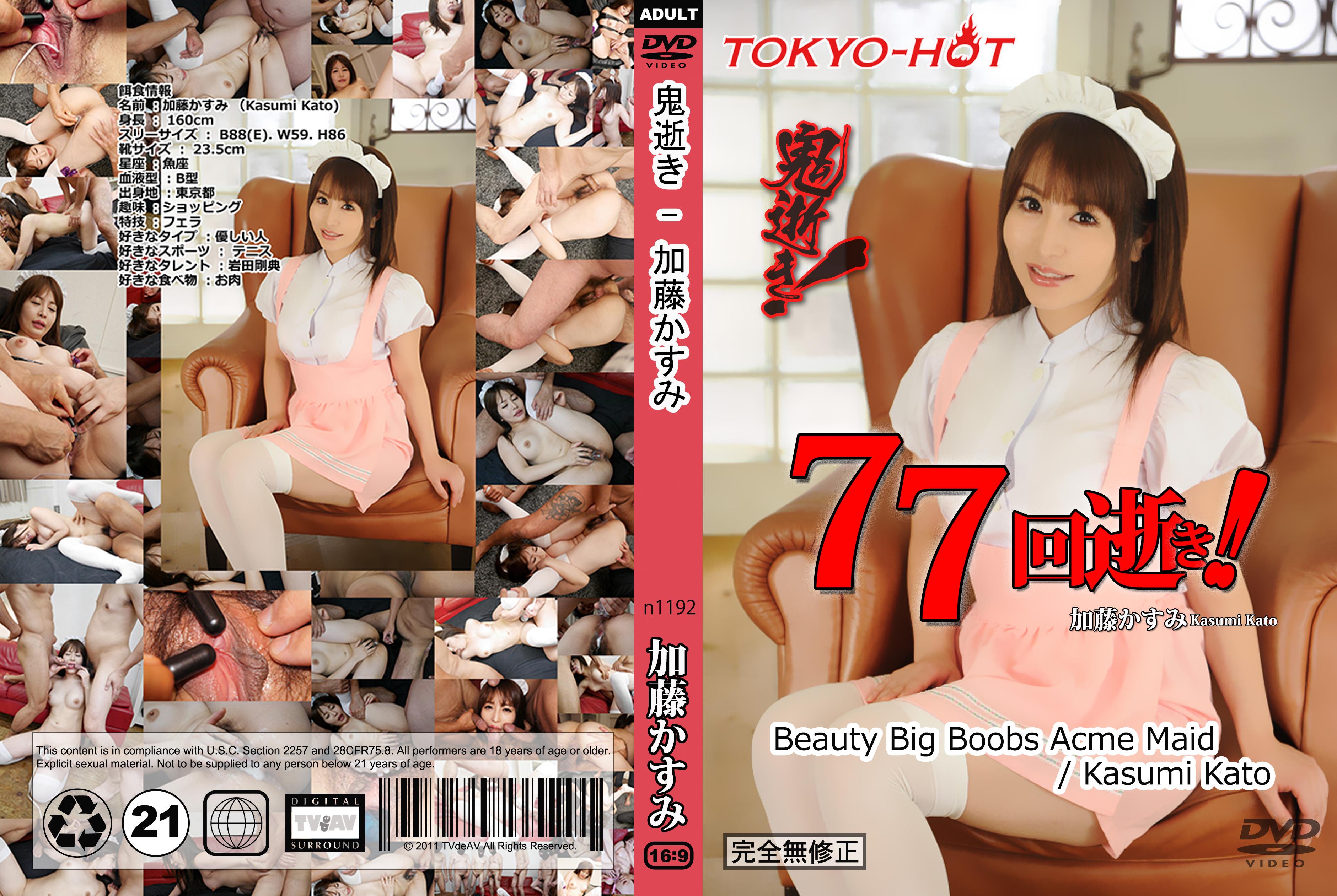 Tokyo Hot n1192 鬼逝き~加藤かすみ