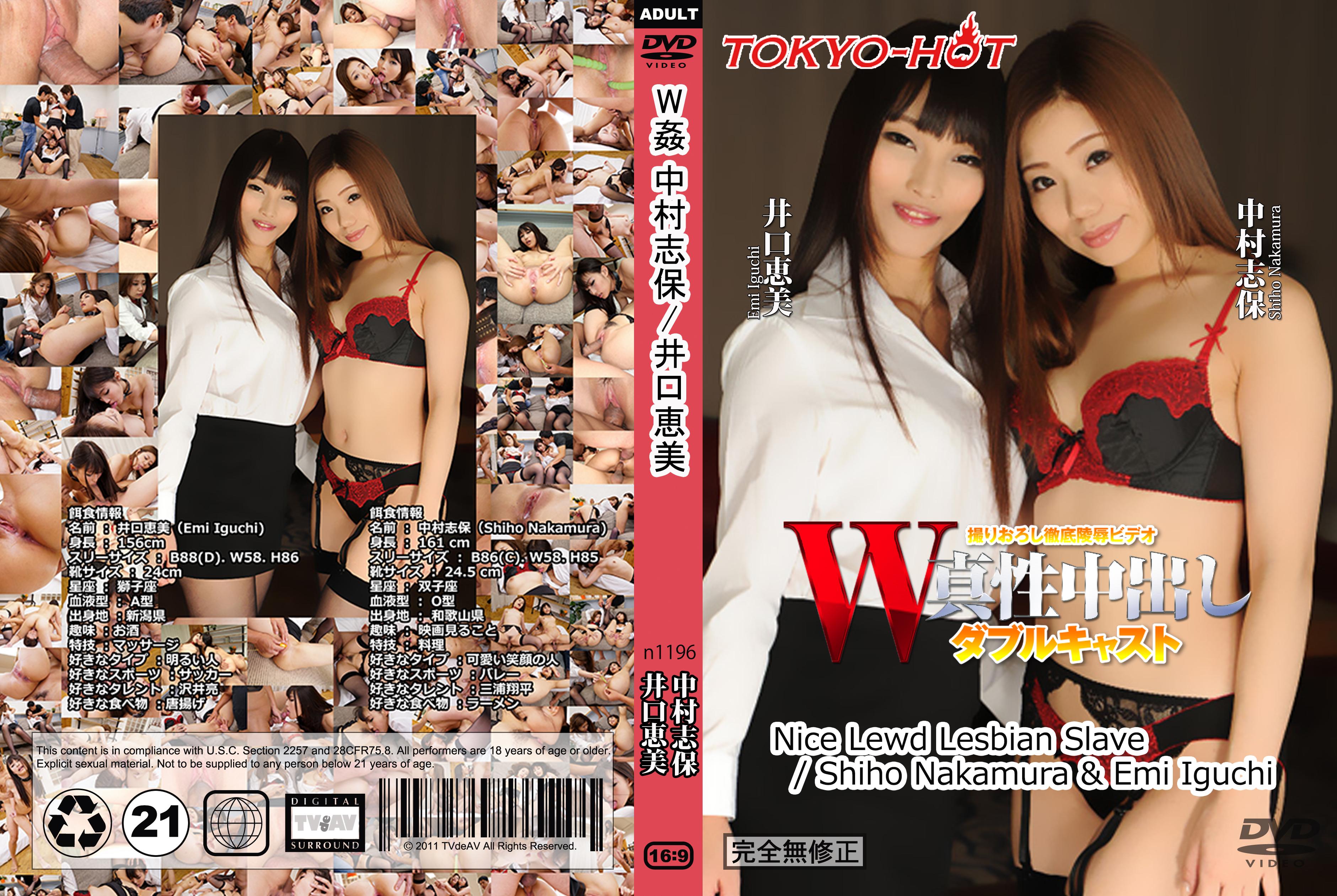 Nice Lewd Lesbian Slave Emi Iguchi