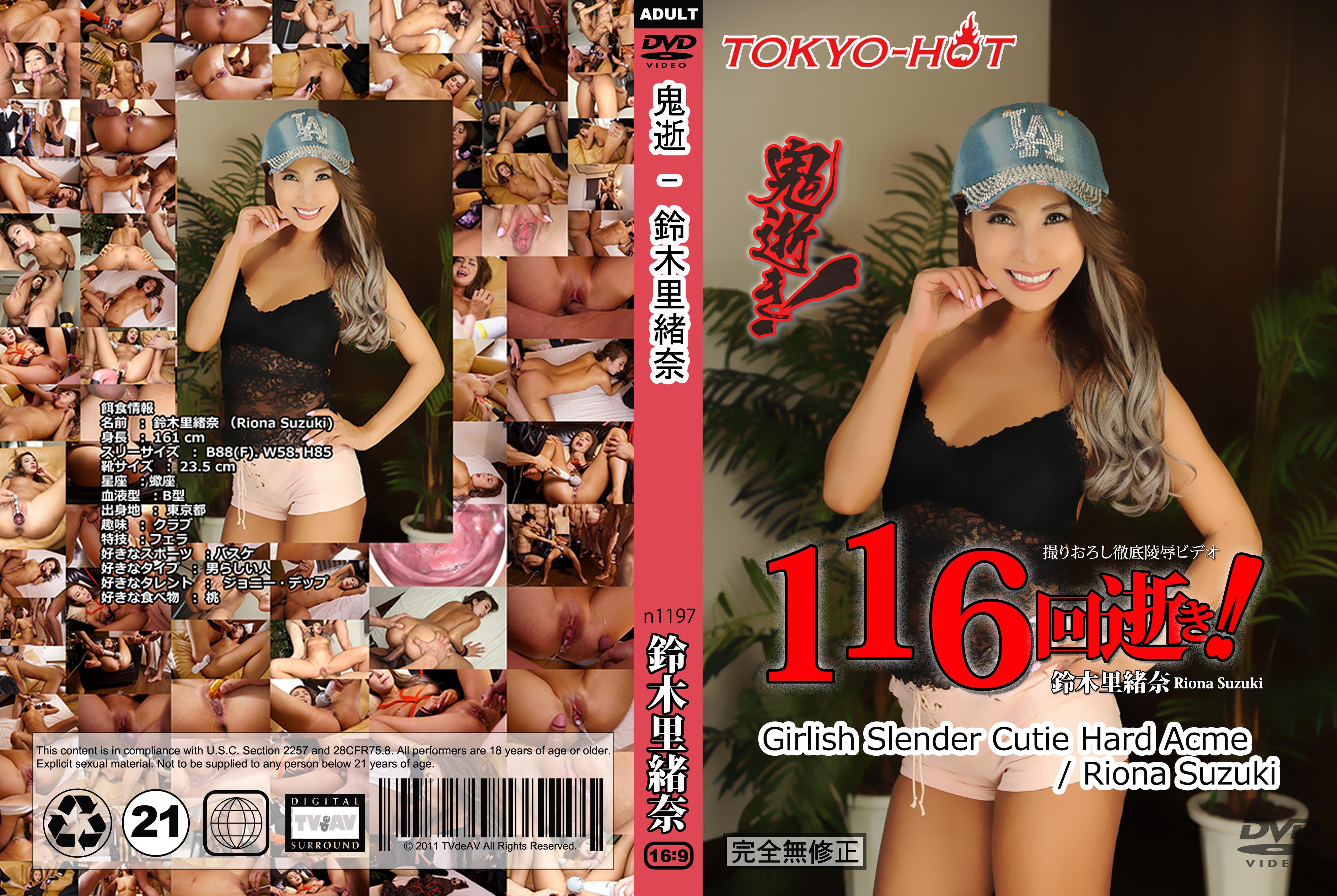 Tokyo Hot n1197 鬼逝~鈴木里緒奈