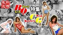 東熱激情 RQ&キャンギャル特集 part1