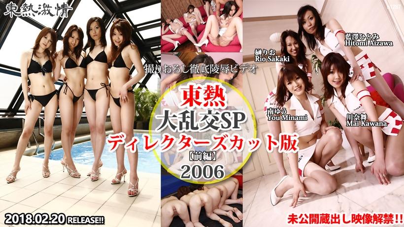 大乱交SP2006 ディレクターズカット版【前編】
