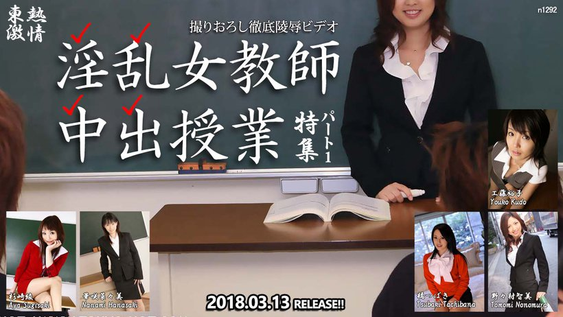 東熱激情 淫乱女教師中出授業 特集 part1