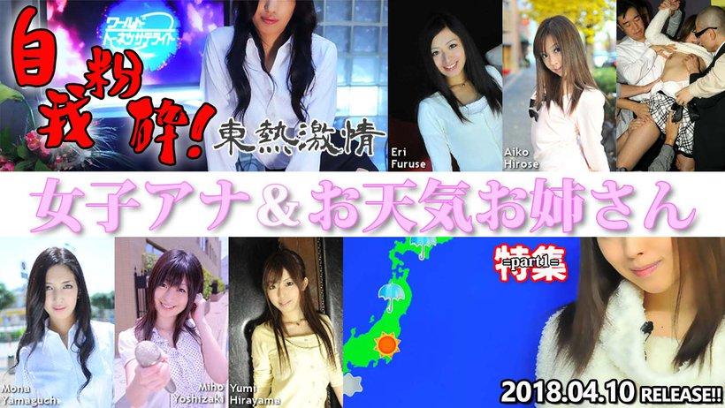東熱激情 自我粉砕!女子アナ&お天気お姉さん 特集 part1