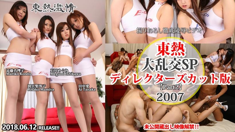 大乱交SP2007ディレクターズカット版 part2