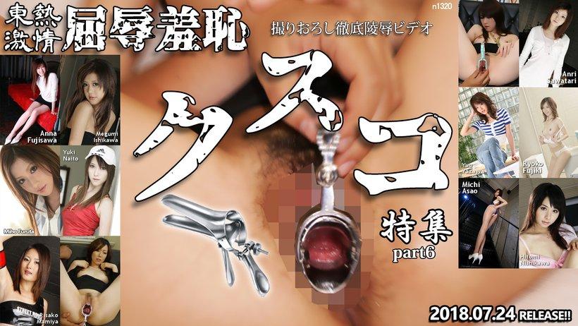 東熱激情 屈辱羞恥クスコ 特集 part6