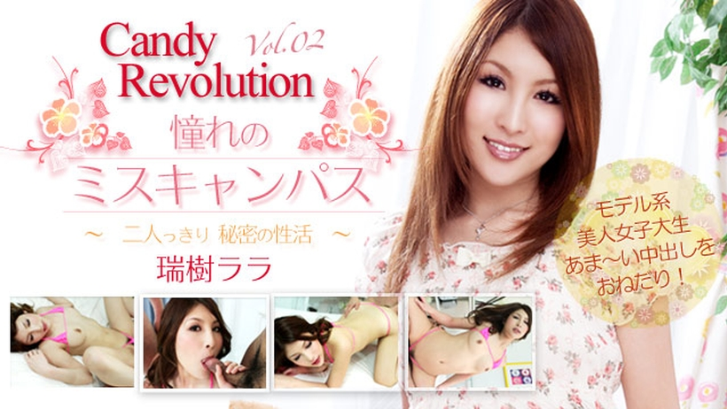 憧れのミスキャンパス ~CandyRevolution 02~