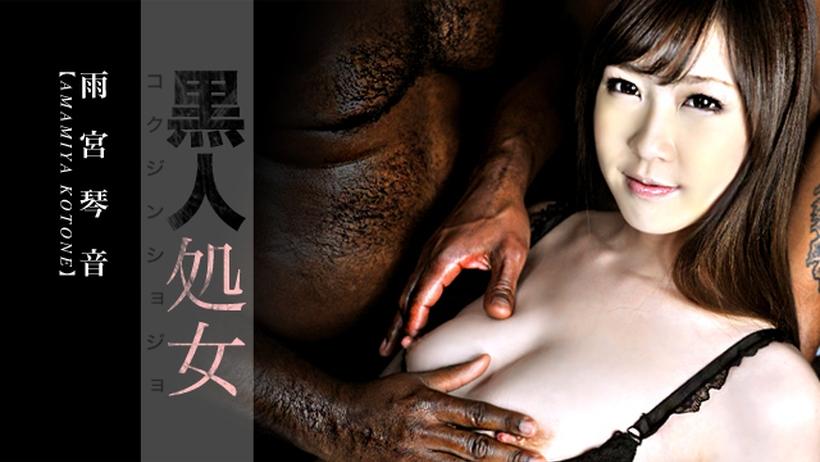 黒人処女 Vol.1