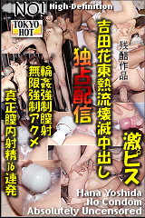 Image Tokyo-Hot N0654 Semen Storm