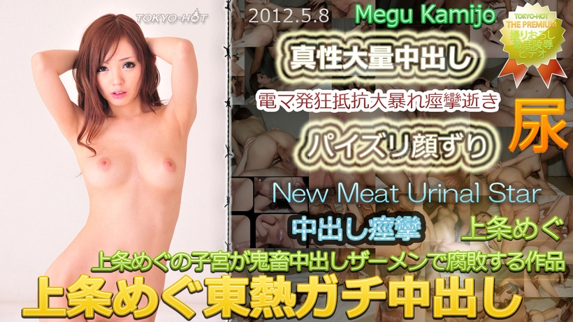 Tokyo Hot n0743 xx porn New Meat Urinal Star