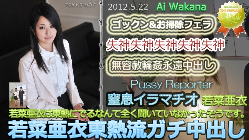 Tokyo Hot n0747 japaness porn Pussy Reporter