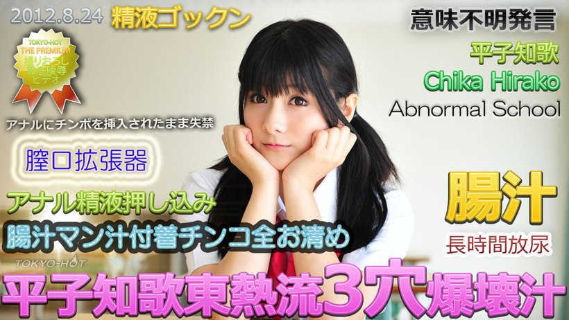 平子知歌東熱流3穴爆壊汁:東京熱(Tokyo-Hot)