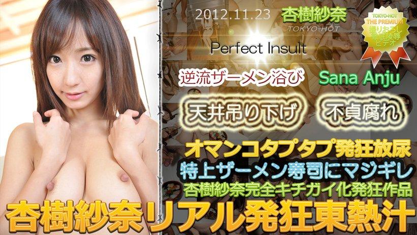 杏樹紗奈リアル発狂東熱汁:東京熱(Tokyo-Hot)