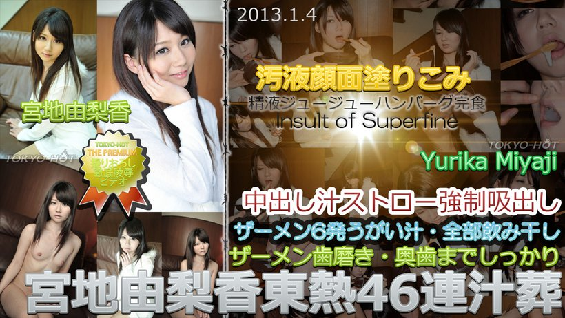 Tokyo Hot n0812 jav finder Insult of Superfine