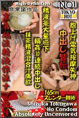 Image Tokyo-Hot N0389 Fucking Etiquette
