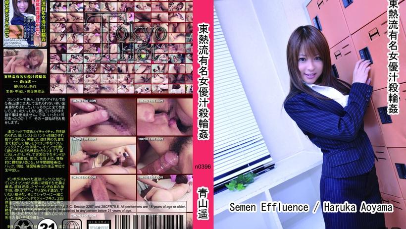 Tokyo Hot n0396 jav sex Semen Effluence