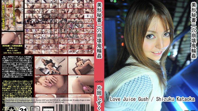 Tokyo Hot n0494 Love Juice Gush