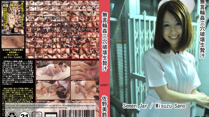 Tokyo Hot n0501 Javout Semen Jar