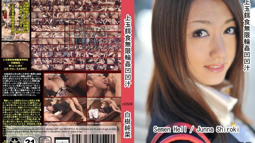 Tokyo Hot n0509 best asian porn Semen Hell