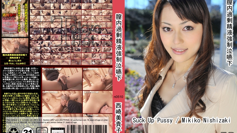 Tokyo Hot n0510 Suck up pussy