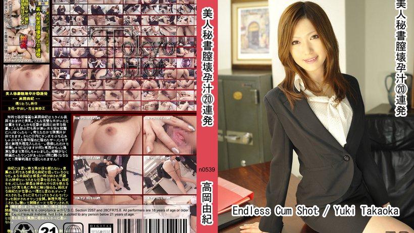 Tokyo Hot n0539 asian porn video Endless cum shot