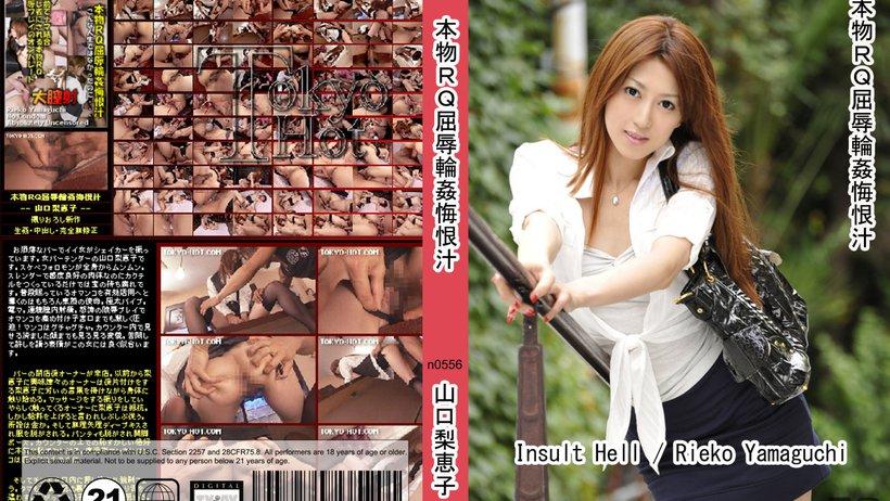 Tokyo Hot n0556 freejav Insult Hell