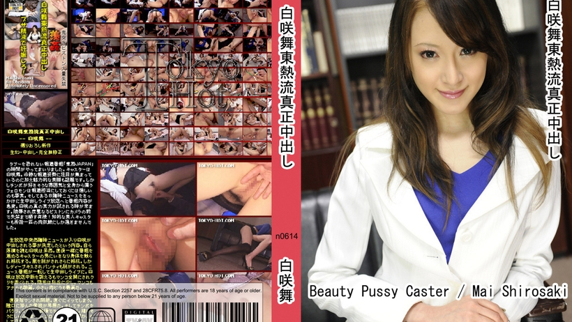 Tokyo Hot n0614 Beauty Pussy Caster