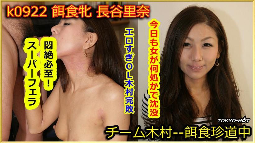 Tokyo Hot k0922 jav movie Go Hunting!— Rina Hase
