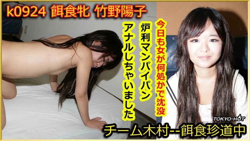 Tokyo Hot k0924 watch jav Go Hunting!— Yoko Takeno