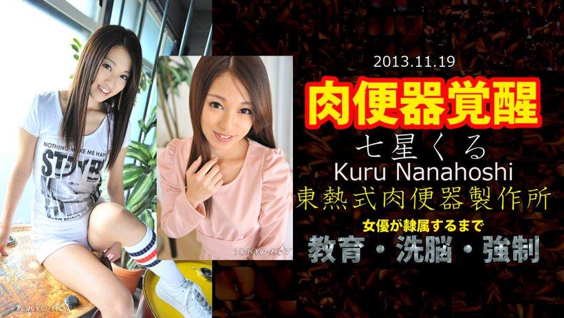 Tokyo Hot n0903  Meat Urinal Factory