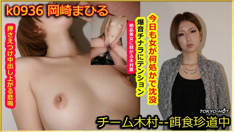 Tokyo Hot k0936 free jav porn Go Hunting!— Mahiru Okazaki