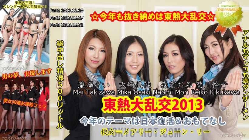 東熱大乱交2013 Part1